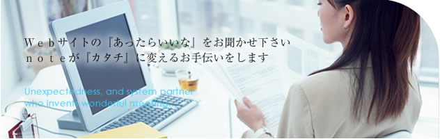 Webサイトの『あったらいいな』をお聞かせ下さい